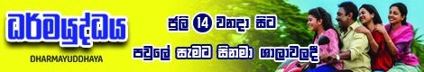 Dharmayuddaya