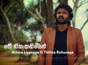 Me Hitha Thaniyen - Athma Liyanage ft Thilina Ruhunage