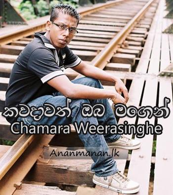 Kawadawath Oba Magen - Chamara Weerasinghe