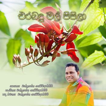 Erabadu Mal Pipila (Awrudu Song) - Chandrasena Hettiarachchi