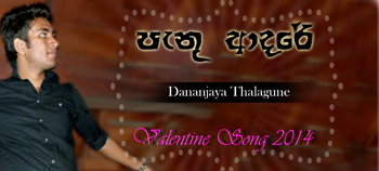 Pathu Adare Sinhala MP3 Song ~ Pathu Adare MP3 Free