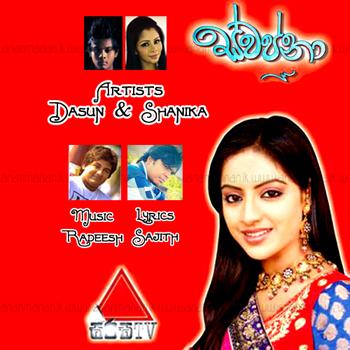 Duhul Maruthe (Swapna Theme Song) - Dasun Madushan & Shanika Madhumali