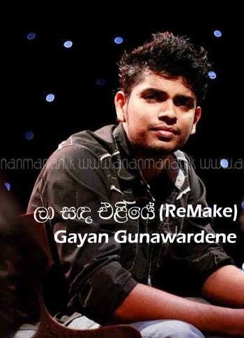 Laa Sanda Eliye (ReMake) - Gayan Gunawardene