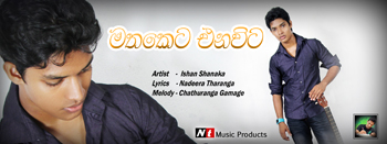 Mathaketa Ena Wita - Ishan Shanaka