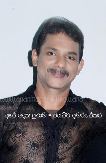 As Deka Purama - Jayasiri Amarasekara