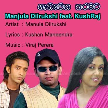 Hendawena Tharamata - Manjula Dilrukshi ft KushRaj