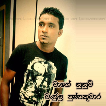 Mage Susum Athare Sinhala MP3 Song ~ Mage Susum Athare MP3