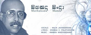 Mathakada Manda - Nalin Jayawardena