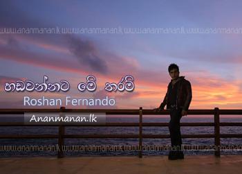 Handawannata Me Tharam - Roshan Fernando