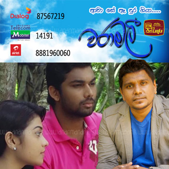 Waramalee Tele Drama Theme SongSinhala MP3 Song