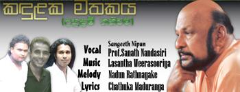 Kandulaka Mathakaya (Uhulami Thaniwama) - Sanath Nandasiri
