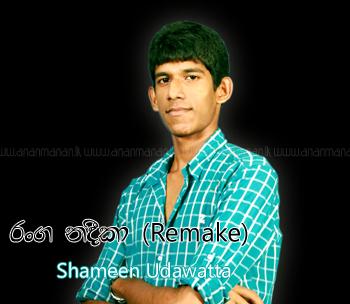 Ranga Nadeeka (Remake) - Shameen Udawatta
