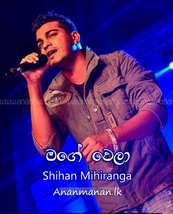 Mage Wela - Shihan Mihiranga