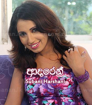 Adaren - Subani Harshani