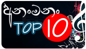 Ananmanan Top 10 Sinhala MP3 Songs