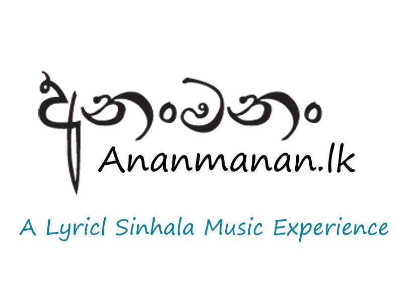 Sinhala Lyrics By Song Artist Name Sri Lankan Artists Sri Lankan