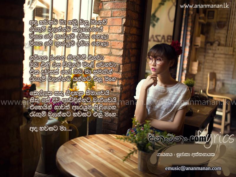 Gan theere gangawe (full song) sujatha aththanayaka download.