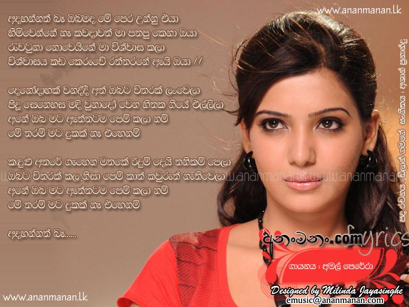 Adahannath Ba Obamada Mey Pera Unnu Eya - <b>Amal Perera</b> | Sinhala Lyrics - Adahannath_Ba_Amal_Perera