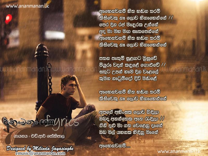 Ahenawanam Sitha Hadana Tharam H R Jothipala Sinhala Song