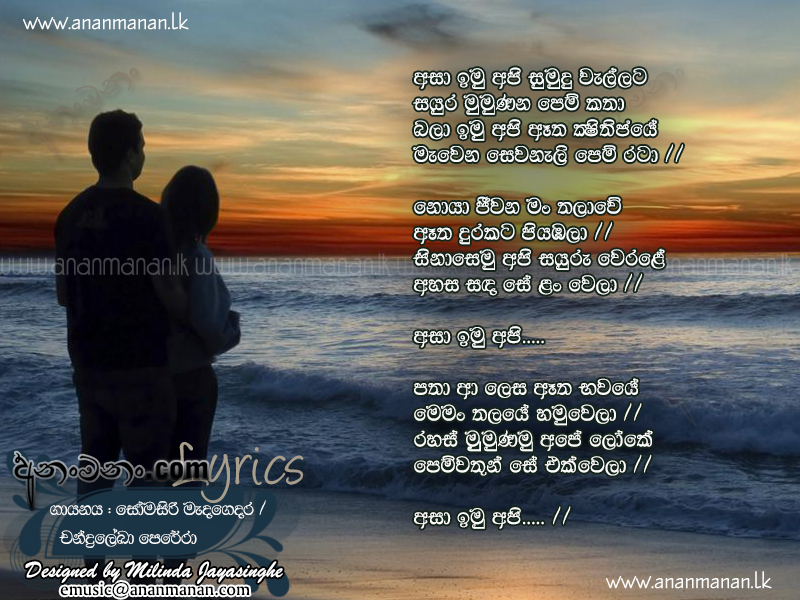 Asa music lyrics