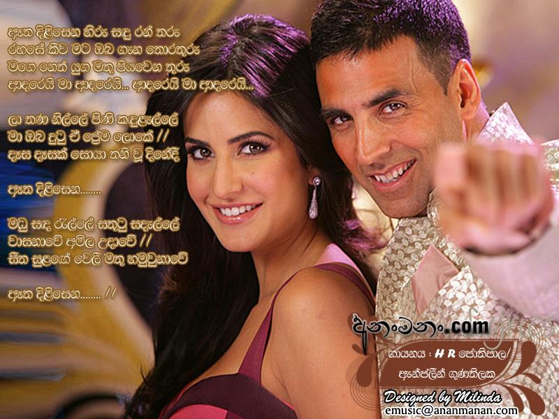Jothipala sara sande mp3 download.