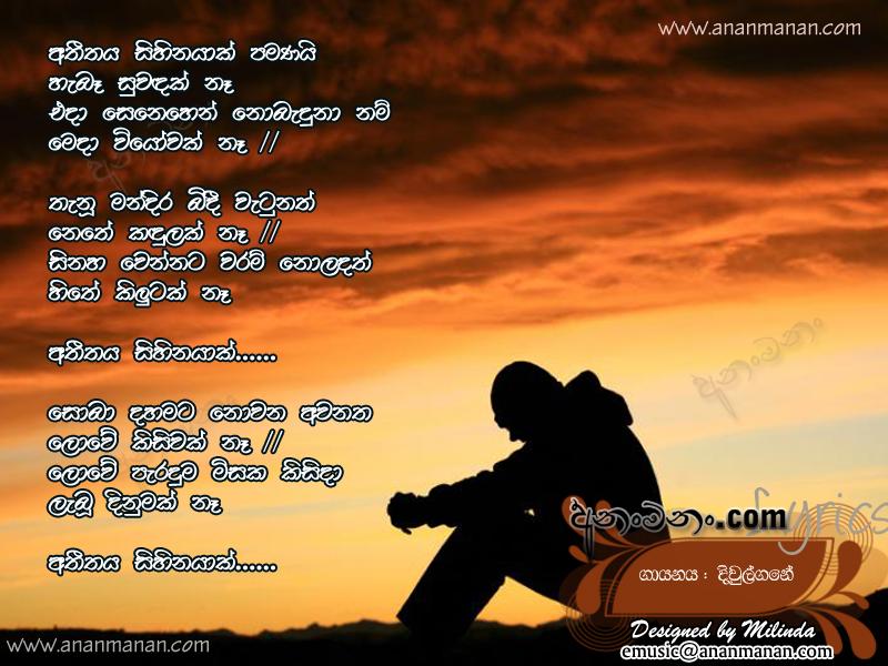 athithaya sihinayak pamanai   karunarathna divulgane sinhala song lyrics ananmanan lk