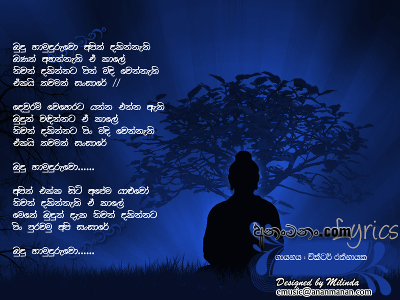 Budu hamuduruwo apith dakinnethi sinhala lyrics downloads