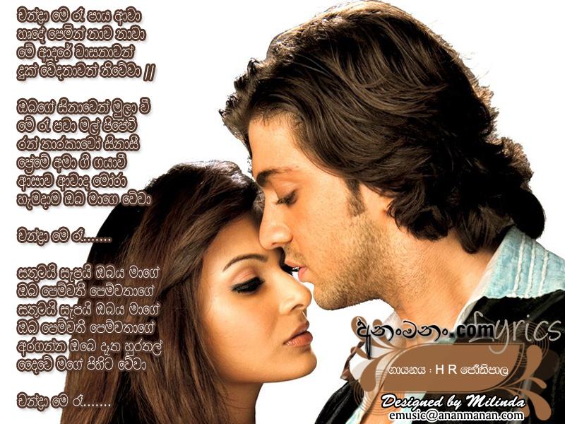 Chandra Mey Raa Paya Awa H R Jothipala Sinhala Song