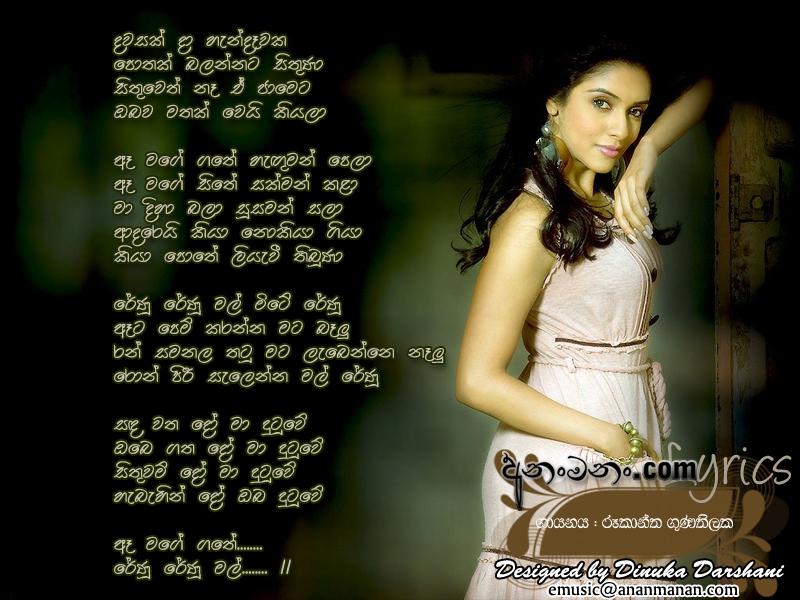 Dawasak Daa Handawaka - Rookantha Gunatilleke Sinhala Song Lyrics