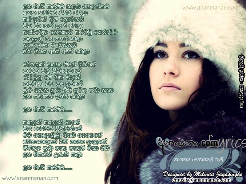 duka wadi tharamata lyrics  software