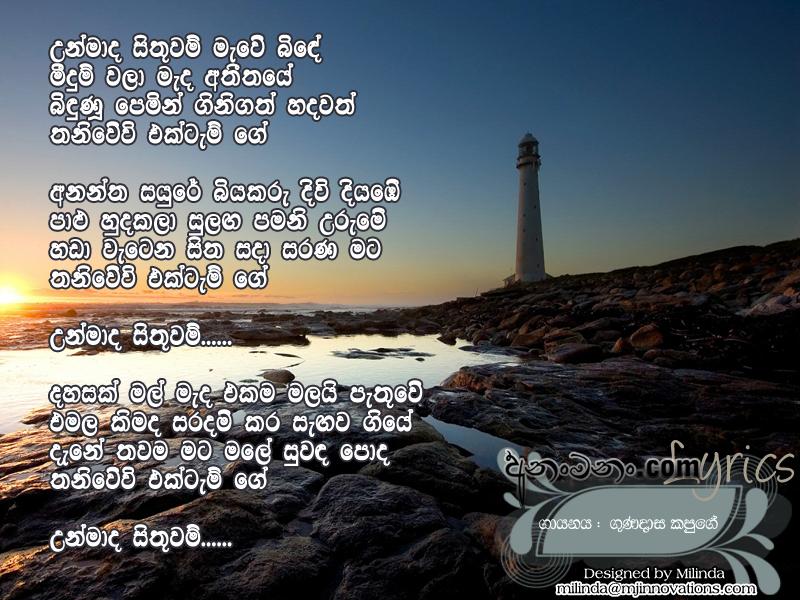 Sinhala Rock Mp3 Free Download