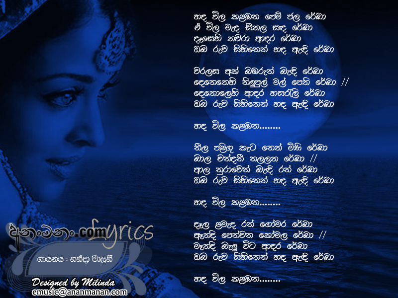 Lyric blue song lyrics : Hada Vila Kalabana Pem Jala Reka - Nanda Malani Sinhala Song ...