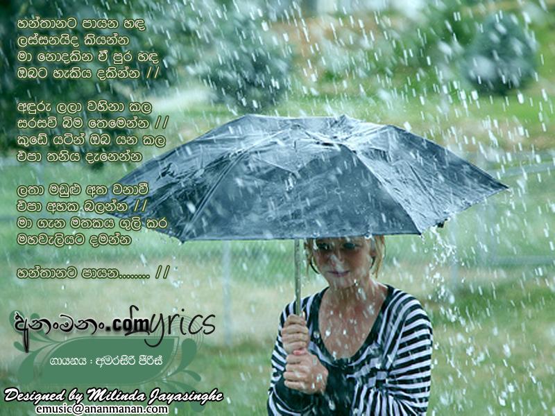 Amarasiri Peiris Lyrics Kiyanna Amarasiri Peiris