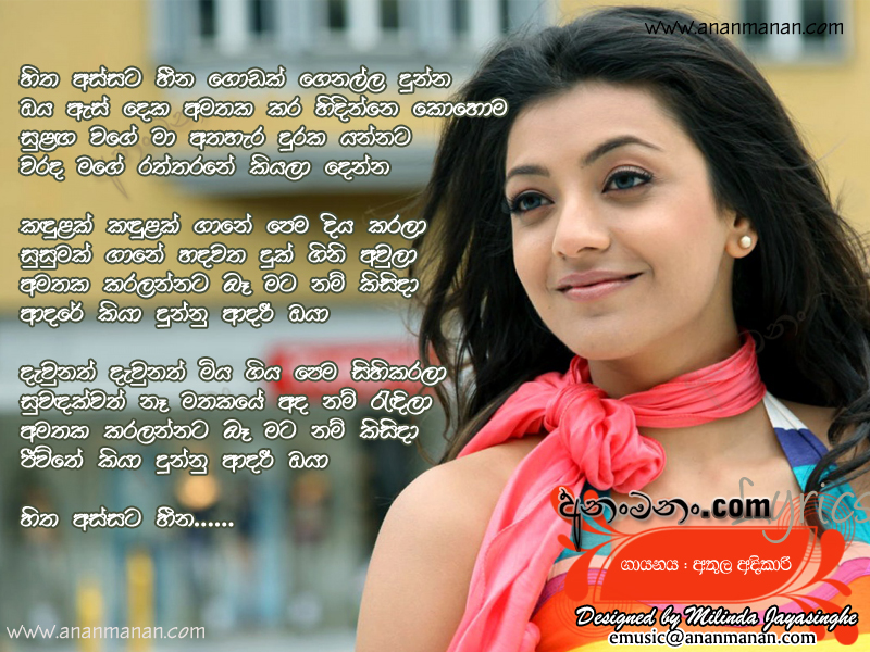Amma jude rogans hiru fm music downloads|sinhala songs.