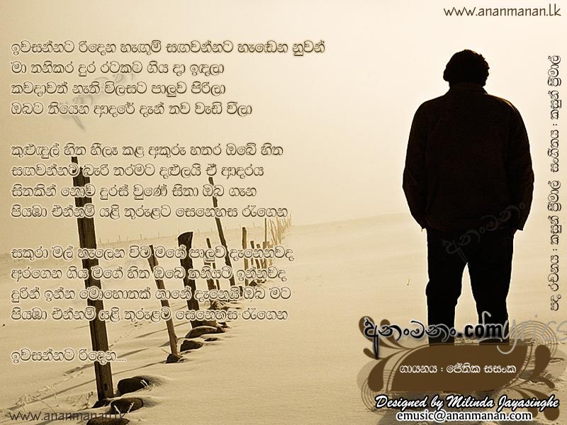 Iwasannata Ridena Hangum - Jethika Sasanka Sinhala Song Lyrics ...