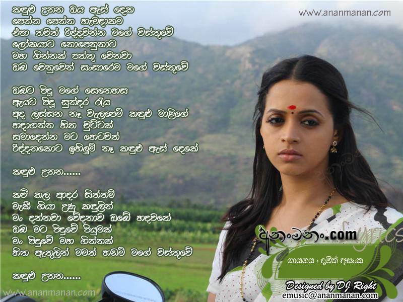 Damith Asanka Wife es Deka Damith Asanka