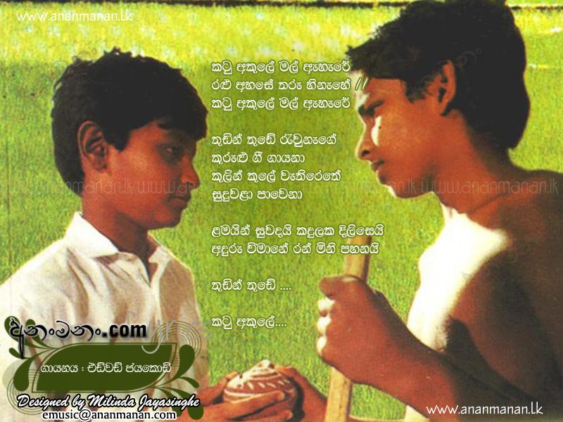 Katu Akule Mal Ahare - Edward Jayakodi - Top Sinhala MP3 ...