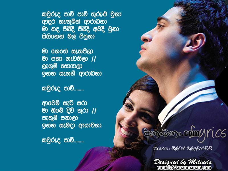 Kawruda Pawi Pawi Thurulu Una - Milton Mallawaarachchi Sinhala Song