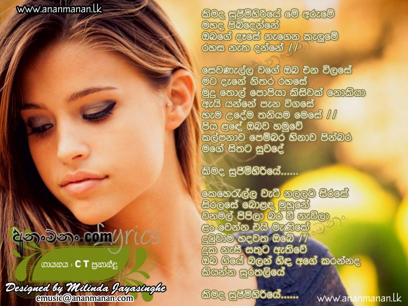 Kimada Sumihiriye Me Arume Lyrics ~ Kimada Sumihiriye Me