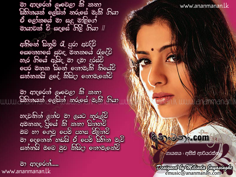 Ma Adaren Lan Wela Kii Katha - Ajith Ariyarathne | Sinhala Lyrics - Ma_Adaren_Ajith_Ariyarathne