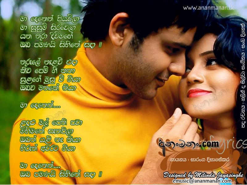 Ma Deneth Piyawila - <b>Saranga Disasekara</b> | Sinhala Lyrics - Ma_Deneth_Saranga_Disasekara