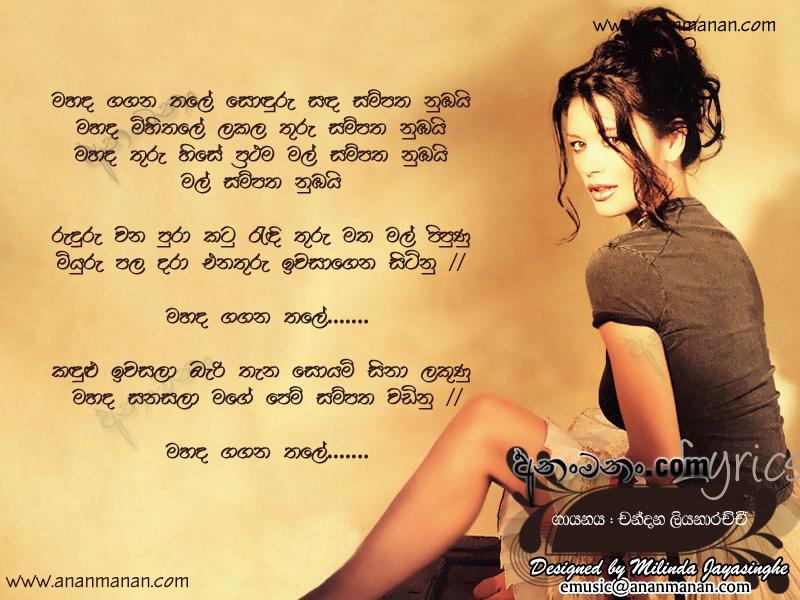 Amma thale lyrics