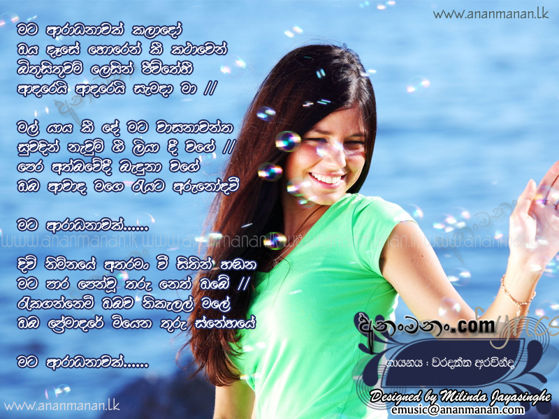ananmanan sinhala video songs free download