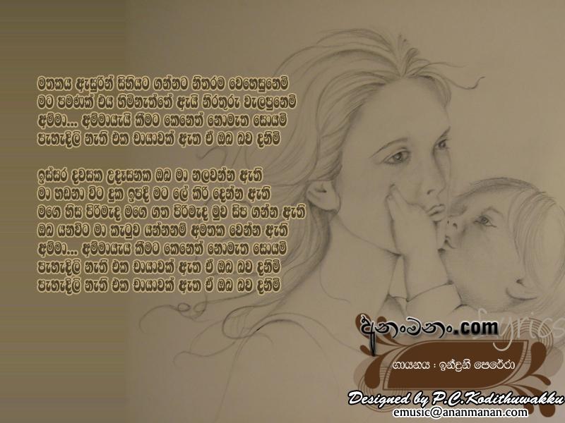 Ananmanan nonstop free download