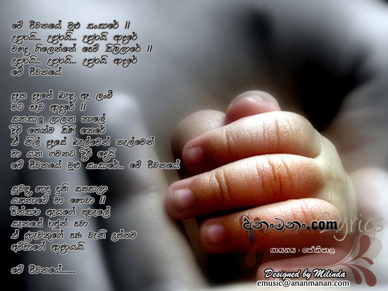 Me Jeewanaye Mulu Sansare H R Jothipala Sinhala Song
