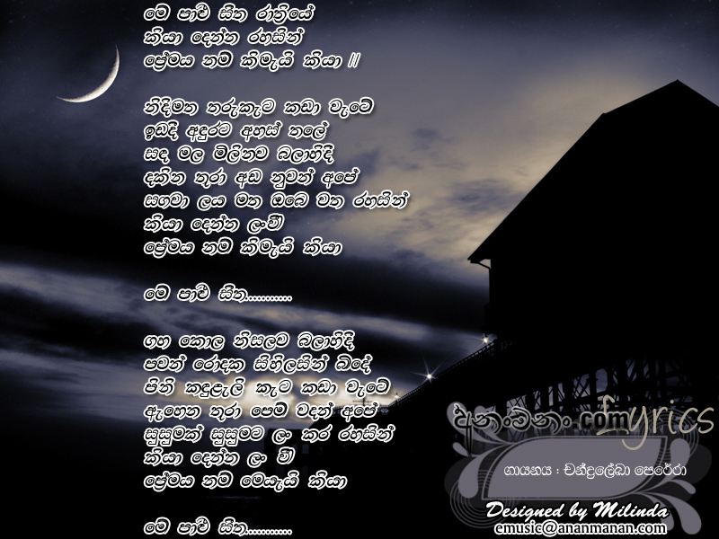 Me palu sitha rathriye karaoke lyrics - YouTube