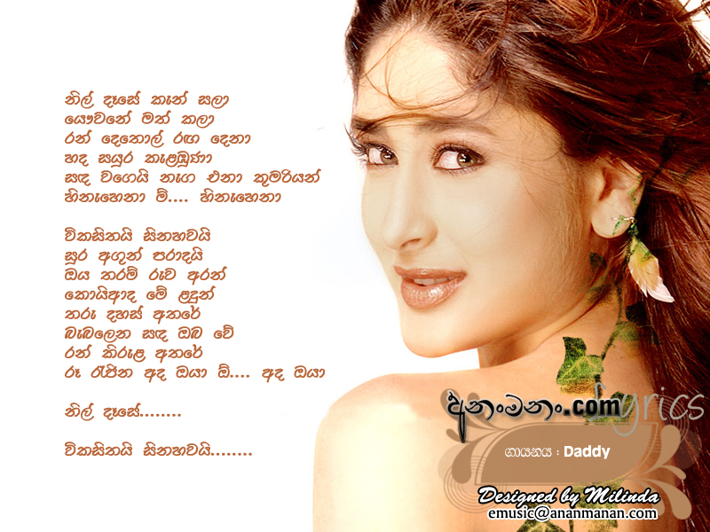 Nil Daase Kan Sala Yawwane Math Kala - Daddy Sinhala Song Lyrics ...