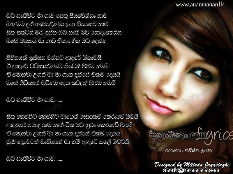Sinhala Lanka Pictures Lanka | Sinhala Lyrics