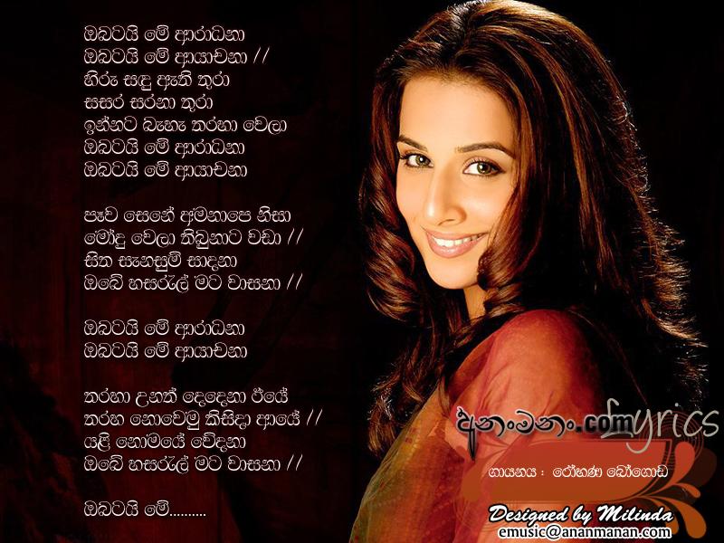 Obatai Mey Aradhana Obatai Mey Ayachana - Rohana Bogoda Sinhala Song
