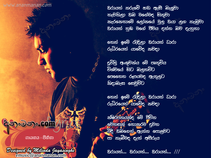 Orayan (Orion) Lyrics ~ Orayan (Orion) - Jinidu Praveen ...